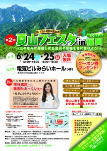 natsuyamafesta_170419_omote_ol
