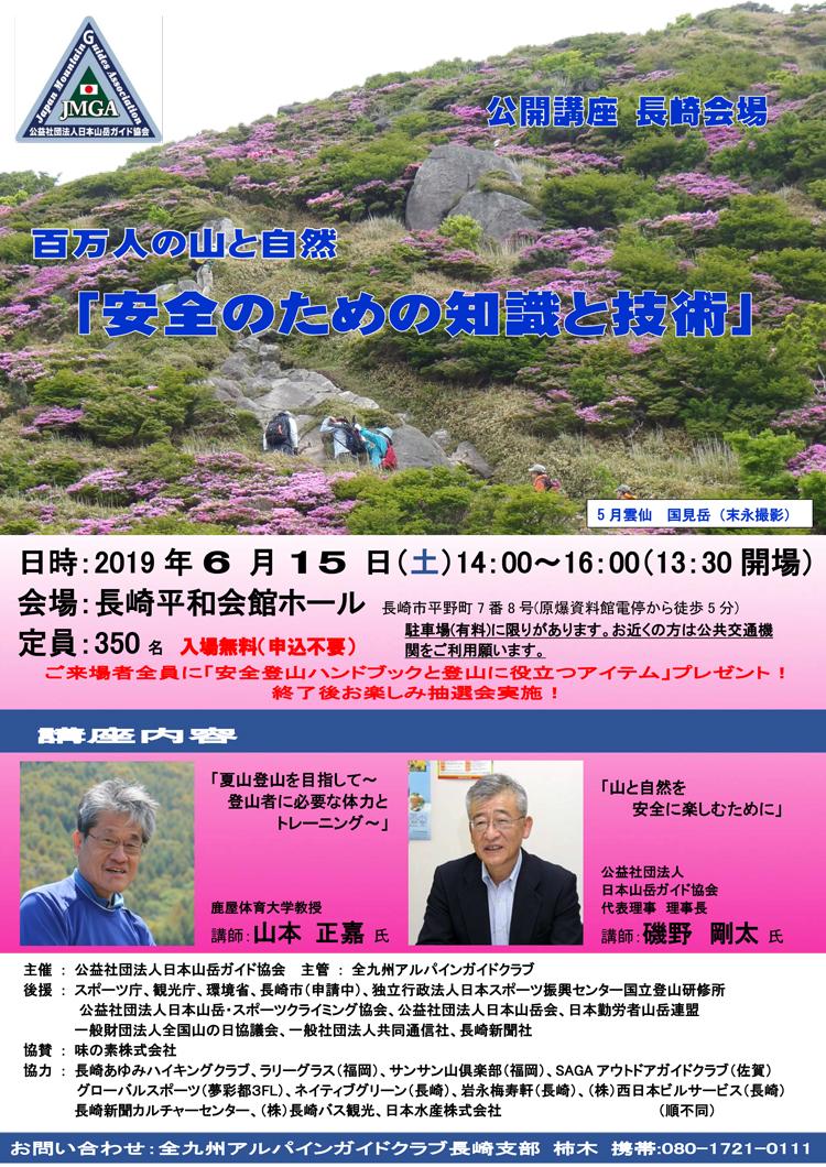 公開講座 長崎会場 「安全のための知識と技術」
