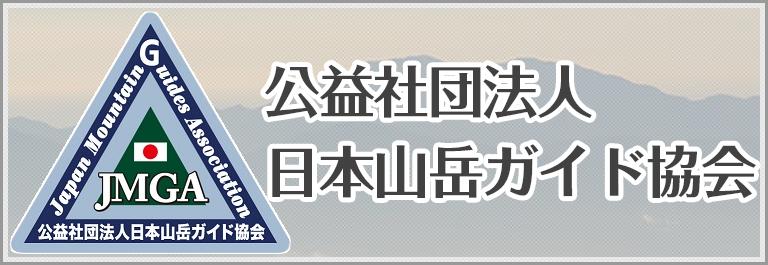 公益社団法人日本山岳ガイド協会